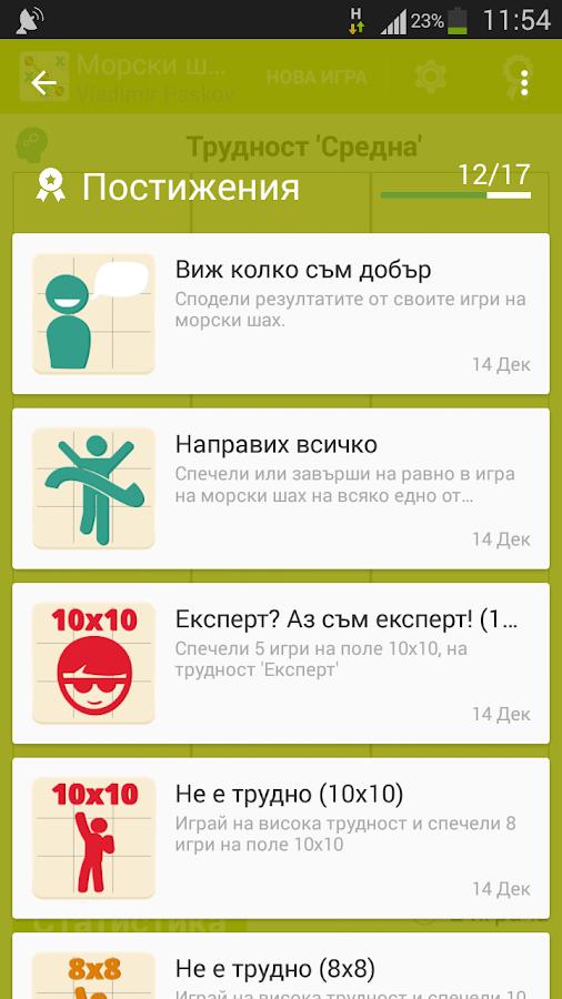 Морски шах - screenshot