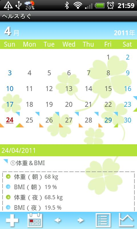 HealthLog Free- screenshot