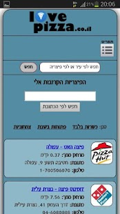 ‫פיצה | פיצריות - lovepizza‬‎- screenshot thumbnail
