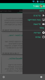 ‫לנדא‬‎- screenshot thumbnail