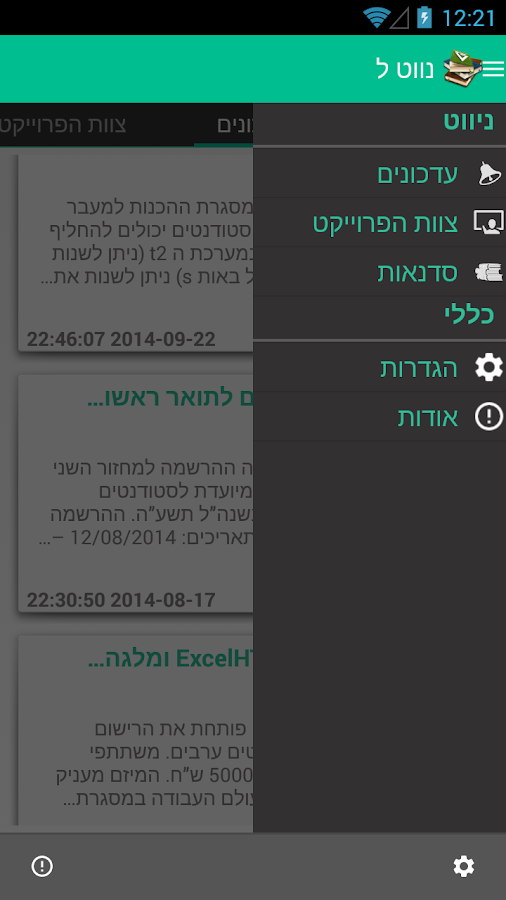 ‫לנדא‬‎- screenshot
