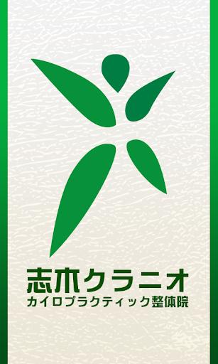 志木クラニオ・カイロプラクティック整体院