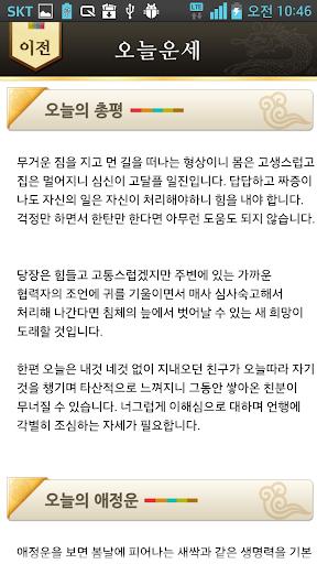 【免費娛樂App】만세력 무료운세 (2015년 최신판)-APP點子