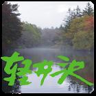 軽井沢ドリル icon