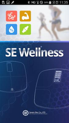 SE Wellness - screenshot
