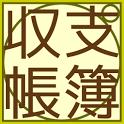 シンプル収支表 icon