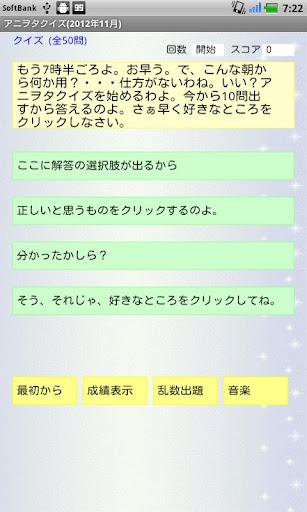 アニヲタクイズ 2012年11月