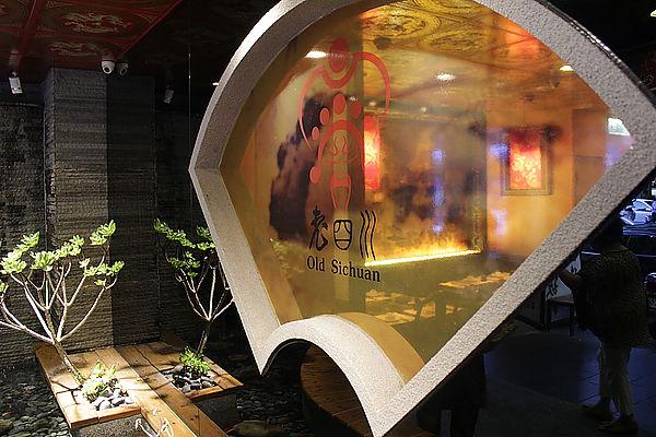 老四川巴蜀麻辣燙 長安東路店