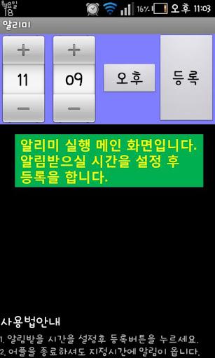 알리미 - 스마트폰 중독방지 알람 시간 관리 타임키퍼