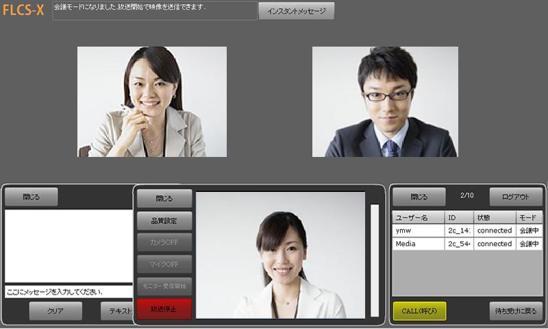 FLCS-X- screenshot