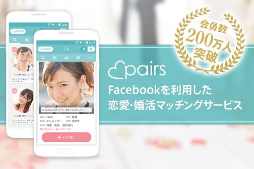 pairs ペアーズ -恋愛・婚活マッチングサービス