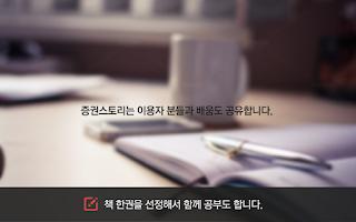 Screenshot of 증권스토리 - 주식정보1등