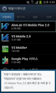 V3 Mobile Plus 2.0 - screenshot thumbnail