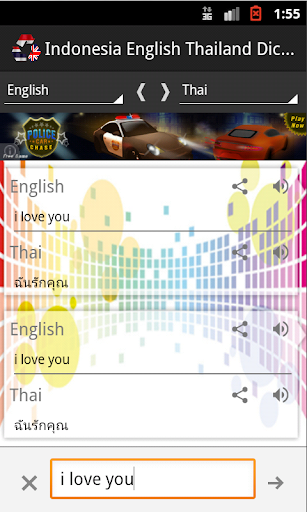 Thai English INA Dictionary