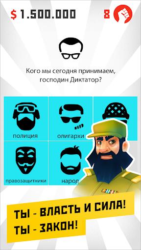 Диктатор: Революция для планшетов на Android
