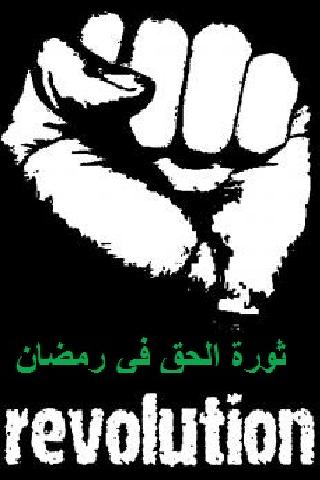 ثورة الحق في رمضان1434-2013