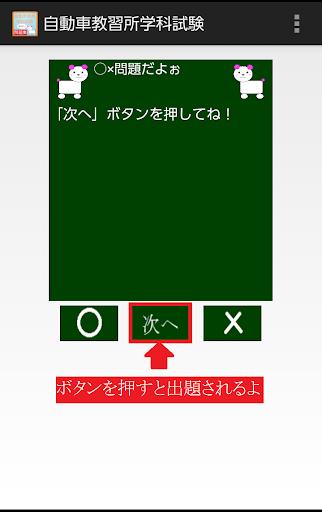 車の免許☆(学科試験問題集)