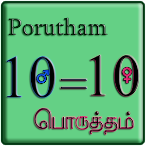 match horoscope online tamil name
