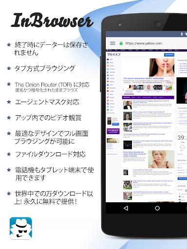 InBrowser・プライベートブラウジング