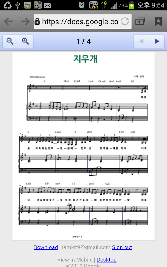 지우개알리(ali)[악보] - screenshot