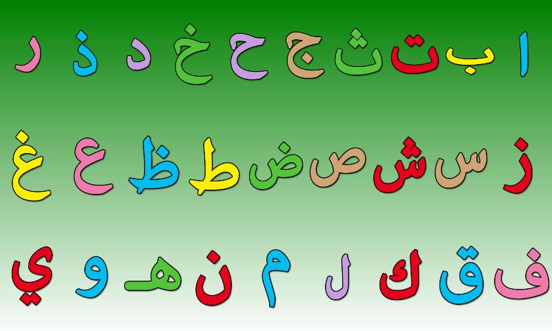 تعليم الحروف العربية للاطفال screenshot