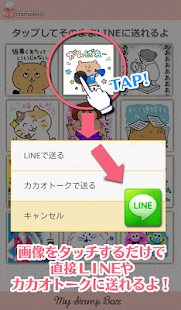 無料娱乐Appの[無料]myスタンプボックス|記事Game