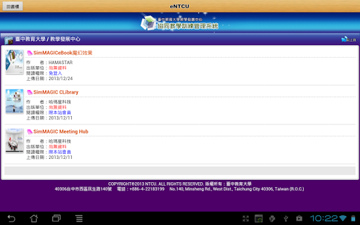 玩書籍App eNTCU免費 APP試玩