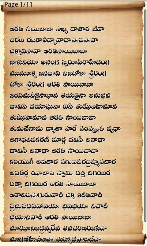 Sai Morning - Kakad Aarti PDF