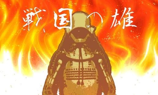 戦国の雄LITE- screenshot thumbnail