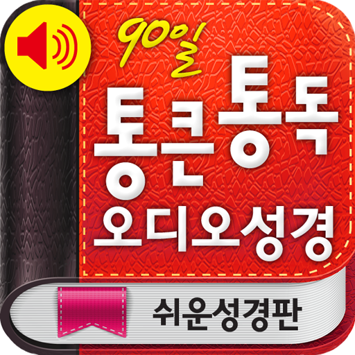 90일 통큰통독 오디오성경(쉬운성경판) 書籍 App LOGO-APP試玩