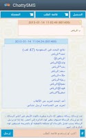 Screenshot of ChattySMS - تشاتي