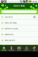 Screenshot of 무료 e-Book 행복닷컴