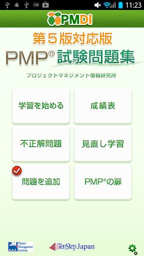 PMP試験問題集