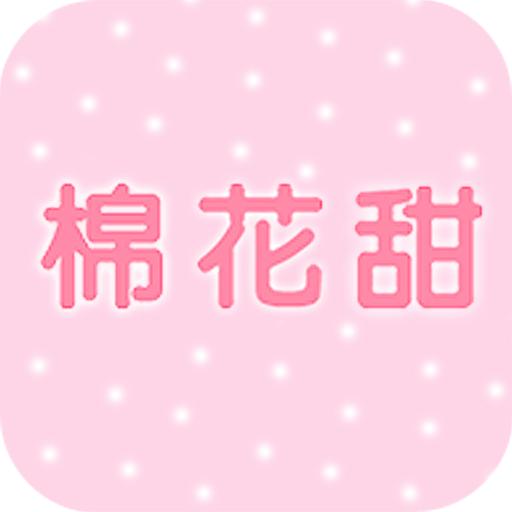棉花甜 : 網購最大、款式最多的內褲丁字褲專賣店 購物 App LOGO-APP試玩