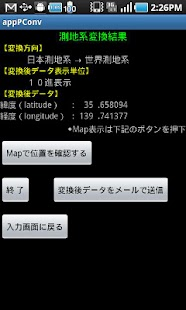 測地系変換- screenshot thumbnail