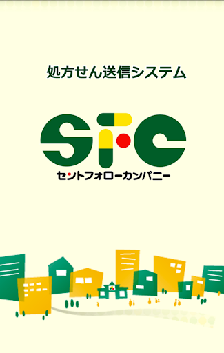 SFC薬局 処方せん送信システム I-Pharma PS