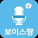 보이스짱 - 오디션, 음성변조, 벨소리 icon