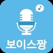 보이스짱 - 오디션, 음성변조, 벨소리
