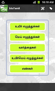 EduTamil - screenshot thumbnail