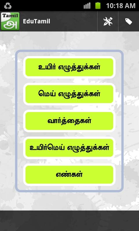 EduTamil - screenshot