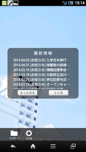 福井工業大学 アプリ