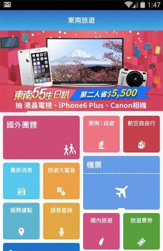 東南「旅遊+」在手,旅遊大小事輕鬆購!