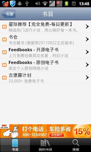 【免費工具App】星际读书-APP點子
