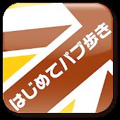 旅App Vol.3 はじめてパブ歩き