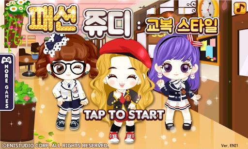 패션쥬디: 교복스타일 - 옷입히기 게임