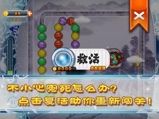 玩免費休閒APP|下載龙珠祖玛II app不用錢|硬是要APP