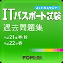 ITパスポート試験H21 春・秋H22春わかりやすい解説付き logo