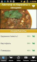 Screenshot of Немецкая Кухня Free