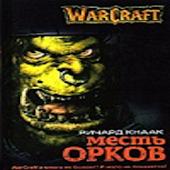 Warcraft: Месть Орков