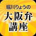【声優ボイスアプリ】声優方言講座 堀川りょう大阪弁編 icon